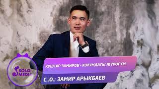 Куштар Замиров - Колумдагы журогум / Жаны 2020