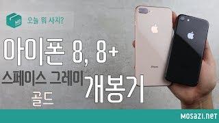 아이폰 8, 8+ 스페이스 그레이, 골드 피니쉬 개봉기 (iPhone 8, 8+ Space Gray Gold Finish Unboxing)