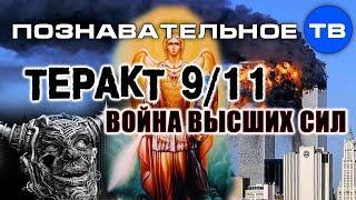 Теракт 9/11 - война высших сил (Познавательное ТВ, Артём Войтенков)