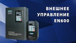 Внешнее управление EN600(В данном видео, мы рассмотрим внешнее управление частотных преобразователей серии EN600 от компании ENC Electric...., 2016-12-29T10:42:16.000Z)