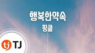 [TJ노래방] 행복한약속 - 핑클(Fin.K.L) / TJ Karaoke