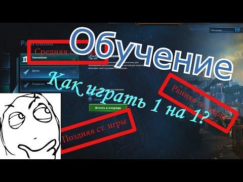 видео: Как играть 1 на 1. smite.