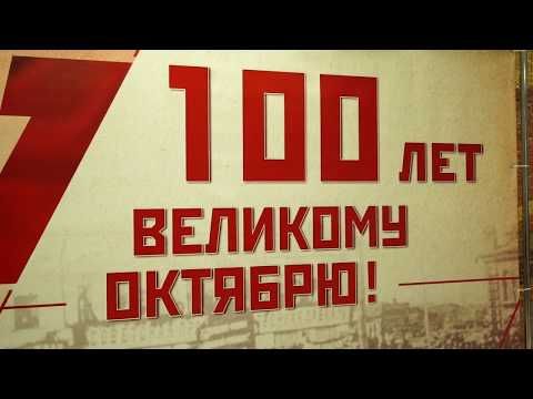 Торжественный вечер, посвященный 100-летию событий  Великого Октября.