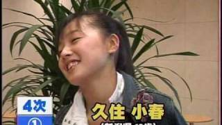 Kusumi Koharu morning musume 2005 Audition The 3rd&4th Exam 久住小春 動画 28