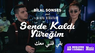 أغنية تركية مترجمة ( قلبي بقى عندك )   Bilal Sonses & Derya Bedavacı - Sende Kaldı Yüreğim 2020