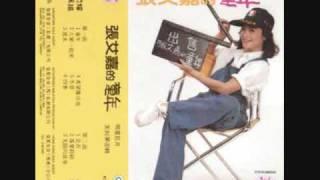 張艾嘉 - 童年 Childhood Memory (by Sylvia Chang)