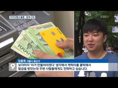 [앵커&리포트] 카카오뱅크 돌풍…은행권 '초긴장'