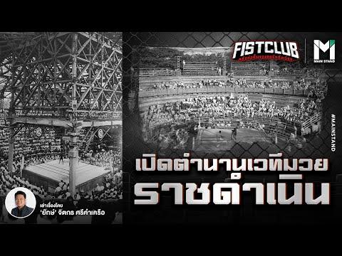 เปิดตำนานราชดำเนิน : มากกว่าเวทีมวยแต่เชื่อมโยงผู้คนและสังคมไทยนานเกือบ 8 ทศวรรษ | Main Stand