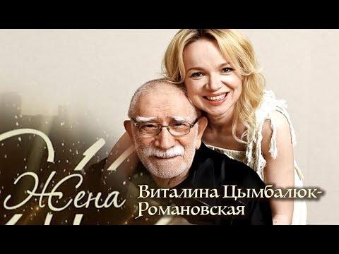 Виталина Цымбалюк-Романовская. Жена. История любви | Центральное телевидение