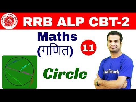 4:00 PM - RRB ALP CBT-2 2018 | Maths By Naman Sir | Circle
