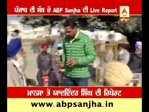 Abp sanjha live reports from Punjab