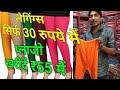 Leggings Plazo Wholesale Market | Just Rs.30 |  लेगिंग्स सिर्फ रुपये 30 में | प्लाजो खरीदें ₹55 में