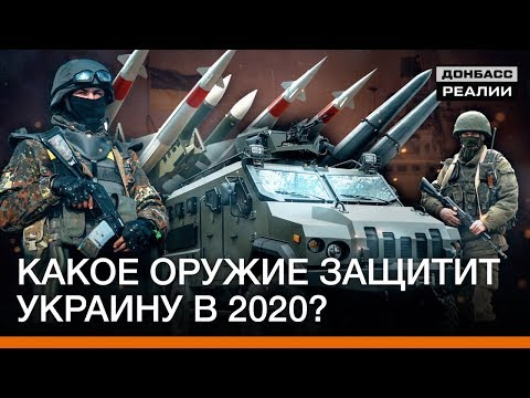 С каким оружием украинская армия будет воевать в 2020 на Донбассе? | Донбасc Реалии