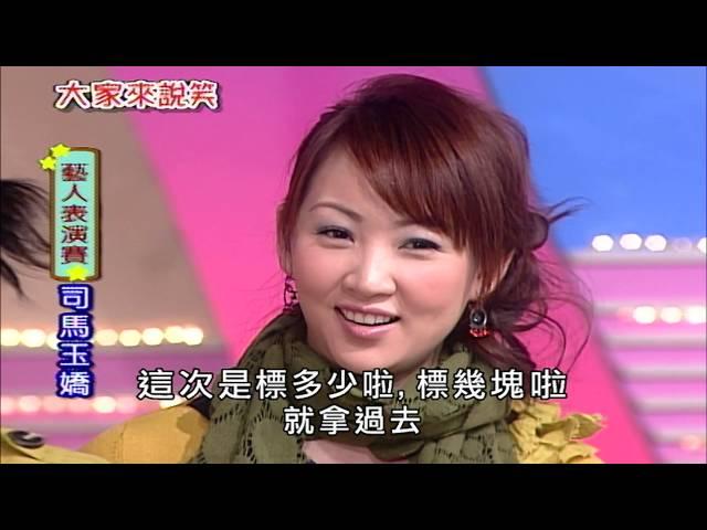 【大家來說笑】(司馬玉嬌、藍一萍、黑面)第574集_2006年