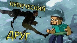 КУБИЧЕСКИЙ ДРУГ (The Elder Scrolls V: Skyrim) #6