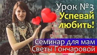 Порядок с детьми: УРОК №3 Порядок в ОТНОШЕНИЯХ - Как успевать любить || Семинар Светы Гончаровой
