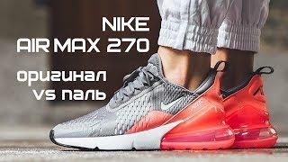 Как отличить паль от оригинала на примере Nike Air Max 270
