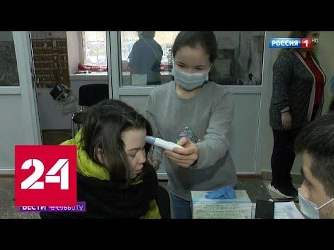 Коронавирус: заболеть можно только при очень тесном контакте - Россия 24