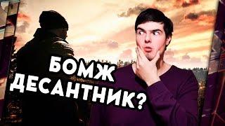 PLAYERUNKNOWN S BATTLEGROUNDS - ОБЗОР. СИМУЛЯТОР БОМЖА-ДЕСАНТНИКА