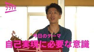 山田賢明のララTV Vol.8「自己実現のための意識」
