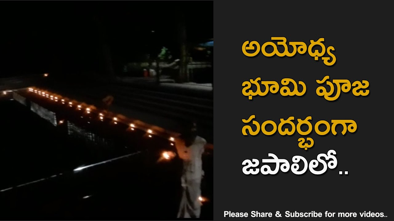 Tirumala Japali Theertham Decorated to Support Ayodhya Bhoomi Pooja