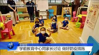 【冠状病毒19】学前教育中心设塑料防护膜 让幼童安全交流