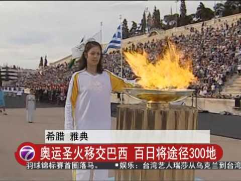 奥运倒数100天 里约基督像亮