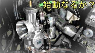 ダブルキャブ化 謎のV型4気筒エンジンのバイクをレストア3