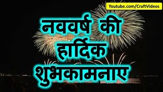 Happy New Year 2020 wishes in hindi images whatsapp download animation greetings music