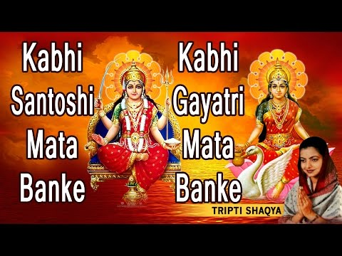 Kabhi Santoshi Mata Banke Kabhi Gayatri Mata Banke By TRIPTI SHAQYA I Full Audio Songs Juke Box
