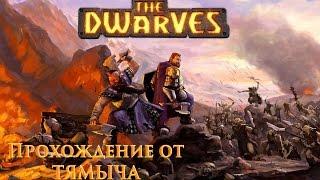 The Dwarves Прохождение - За Вракасс!!! #1