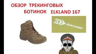 Обзор трекинговых ботинок от фирмы Elkland 167 реплика Lova Zephyr YouTube Videos