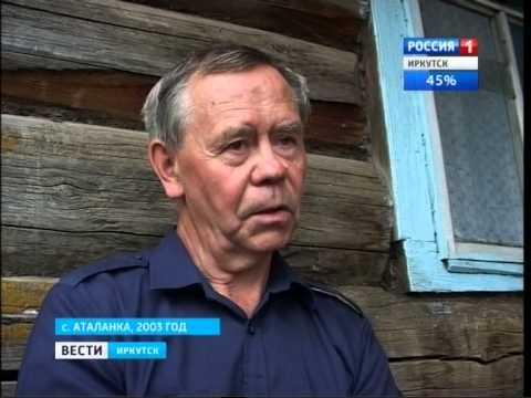 Валентин Распутин о городских жителях, Вести-Иркутск