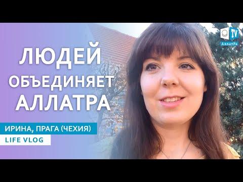 Людей объединяет АЛЛАТРА! Делиться исконными Знаниями просто! Ирина (Прага, Чехия). LIFE VLOG