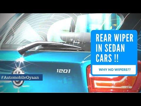 सेडान में पिछला वाइपर क्यों नहीं?