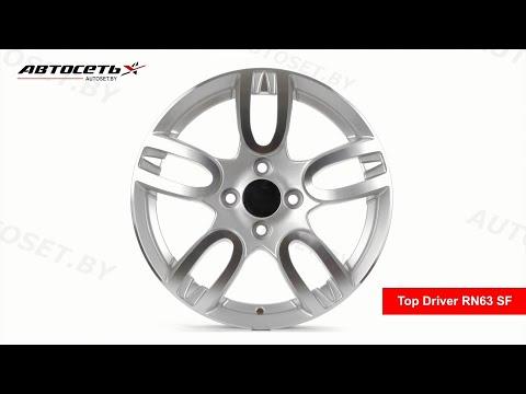 Обзор литого диска Top Driver RN63 SF ● Автосеть ●