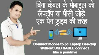 How to Connect Mobile to pc Laptop Desktop Without USB CABLE connect like a pendrive