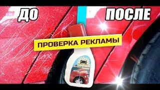 видео Чистящие средства для автомобилей