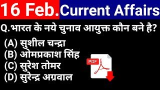 16 February 2019 Current Affairs in Hindi   Daily Current Affairs   Current Affairs in Hindi