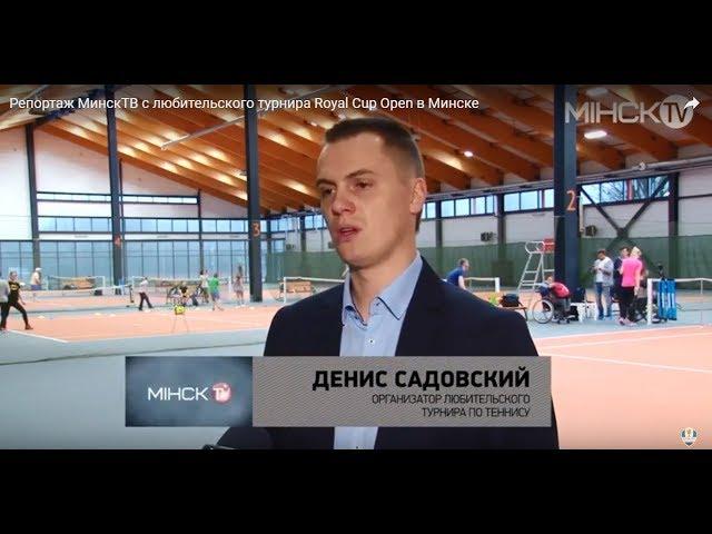Теннис в Минске. Репортаж с любительского турнира Royal Cup Open.