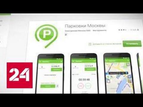 Разрешение на парковку можно оплатить через мобильное приложение