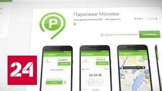 видео Как оплатить парковку в центре Москвы?