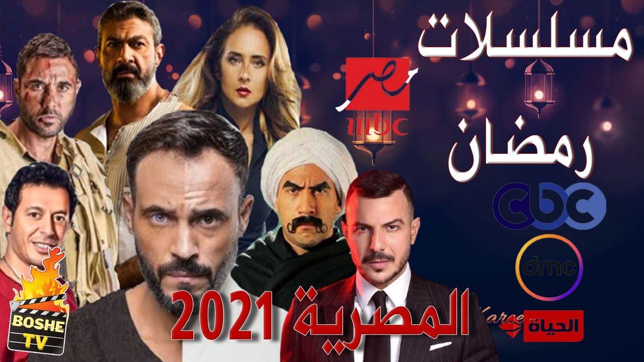 مسلسلات رمضان 2021 المصرية مسلسلات مصرية رمضان 2021 Youtube