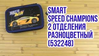 Розпакування Smart Speed Champions 2 відділення Різнобарвний 532248