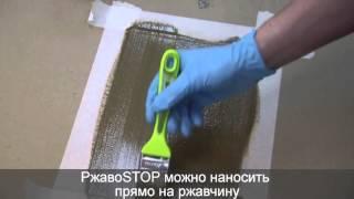 ТЕКС Эмаль грунт РжавоSTOP Профи(, 2016-04-19T20:54:13.000Z)