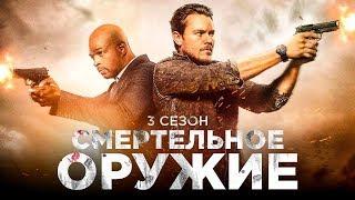 Сериал | Смертельное оружие 3 сезон (2018) | Русский трейлер | MediaRU