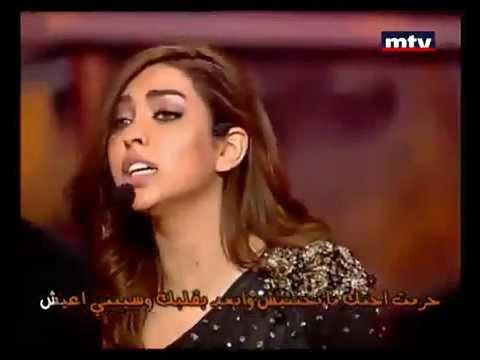 Naya - Ah Ya Ainy Ya Leyl - Haramt Ahebek- اه ياعين ياليل و حرمت احبك