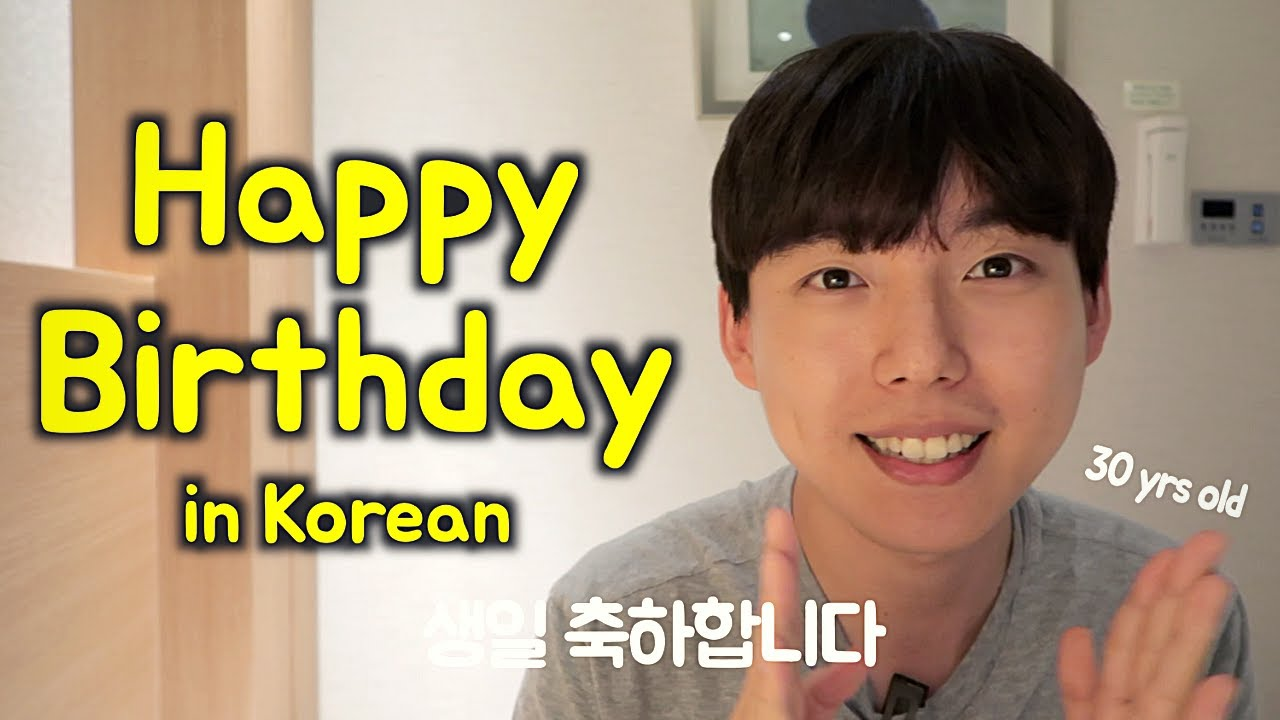 How To Sing Happy Birthday Song In Korean By Shichan Oppa Youtube