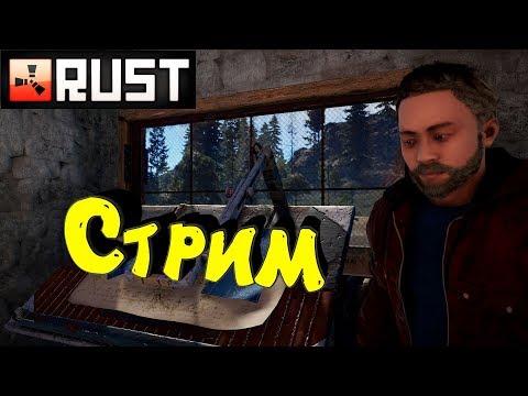 Rust - Смотрим