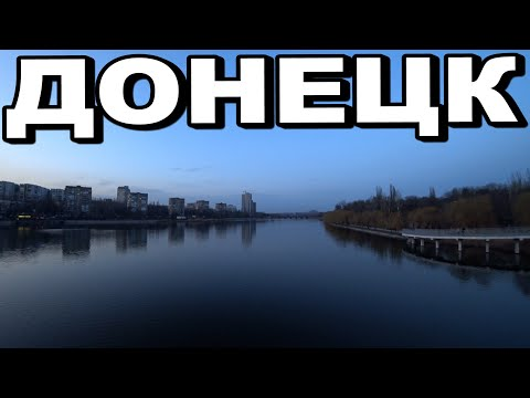 Донецк: То, чего
